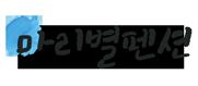마리별펜션 Logo